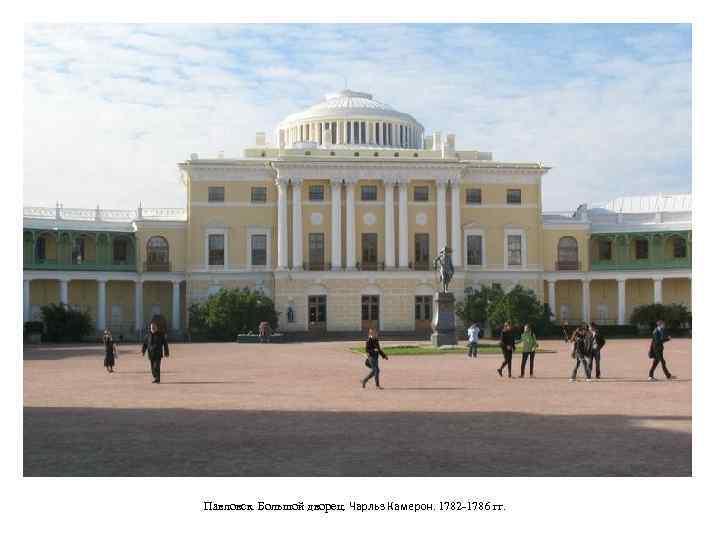 Павловск. Большой дворец. Чарльз Камерон. 1782 -1786 гг.