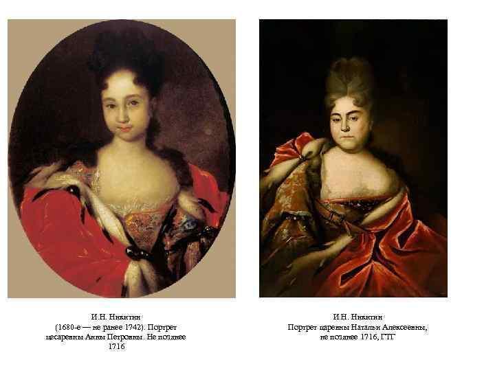 И. Н. Никитин (1680 -е — не ранее 1742). Портрет цесаревны Анны Петровны. Не