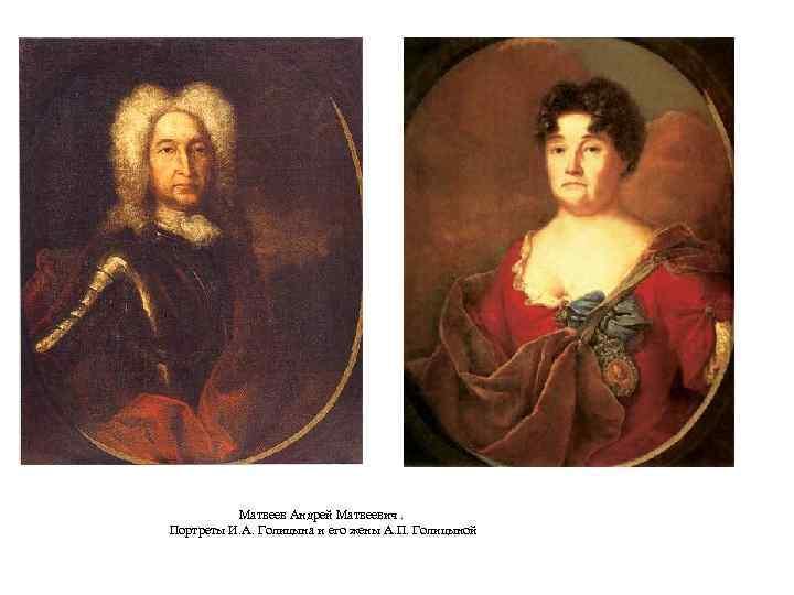 Mатвеев Андрей Матвеевич. Портреты И. А. Голицына и его жены А. П. Голицыной