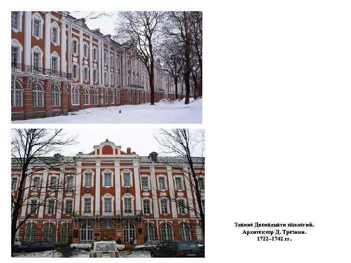 Здание Двенадцати коллегий. Архитектор Д. Трезини. 1722– 1742 гг.