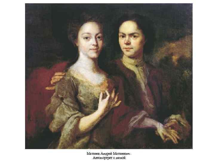 Mатвеев Андрей Матвеевич. Автопортрет с женой
