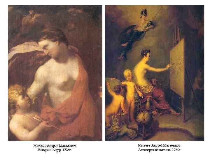 Матвеев Андрей Матвеевич. Венера и Амур. 1726 г. Матвеев Андрей Матвеевич. Аллегория живописи. 1725