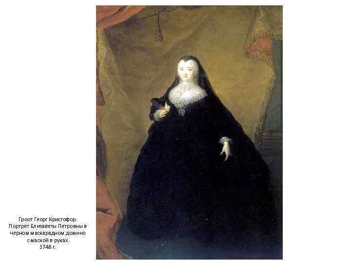 Гроот Георг Кристофор. Портрет Елизаветы Петровны в черном маскарадном домино с маской в руках.