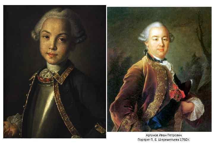 Аргунов Иван Петрович Портрет П. Б. Шереметьева 1760 г.