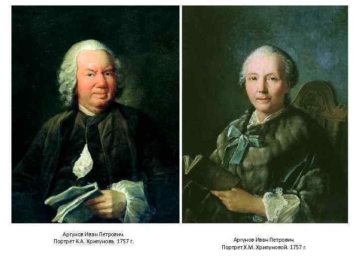 Аргунов Иван Петрович. Портрет К. А. Хрипунова. 1757 г. Аргунов Иван Петрович. Портрет Х.