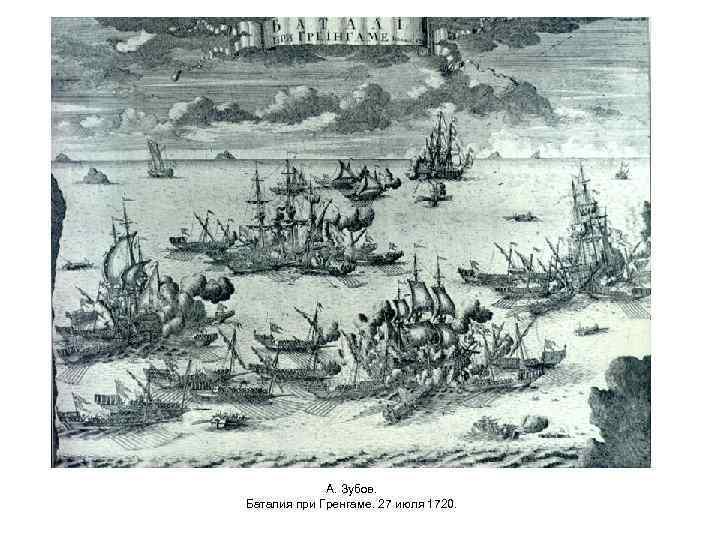 А. Зубов. Баталия при Гренгаме. 27 июля 1720.