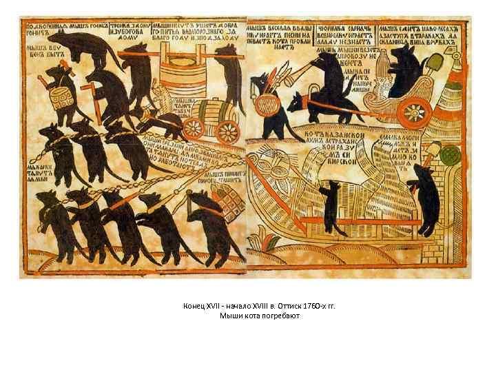Конец XVII - начало XVIII в. Оттиск 1760 -х гг. Мыши кота погребают