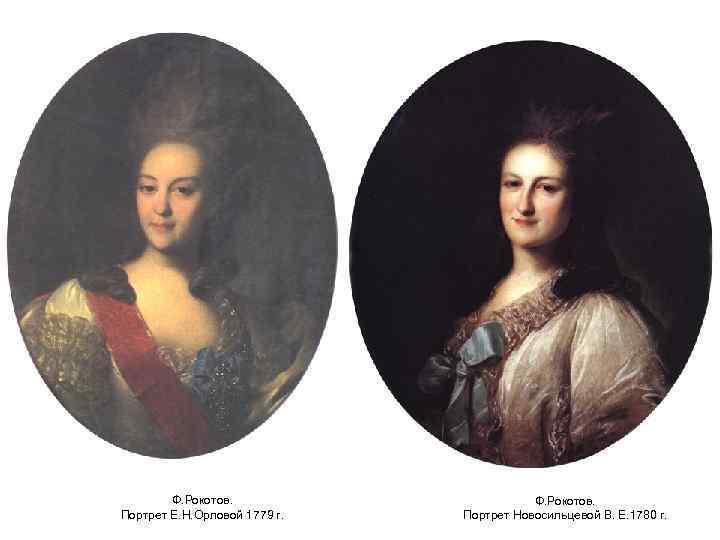 Ф. Рокотов. Портрет Е. Н. Орловой 1779 г. Ф. Рокотов. Портрет Новосильцевой В. Е.
