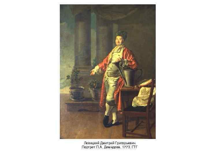 Левицкий Дмитрий Григорьевич Портрет П. А. Демидова. 1773. ГТГ