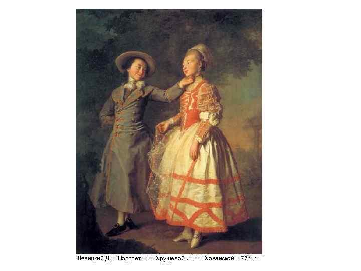 Левицкий Д. Г. Портрет Е. Н. Хрущевой и Е. Н. Хованской. 1773 г.