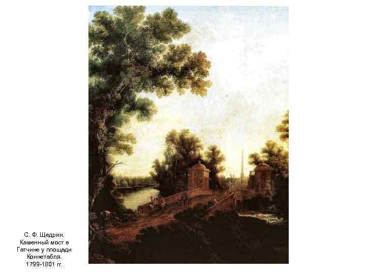 С. Ф. Щедрин. Каменный мост в Гатчине у площади Коннетабля. 1799 -1801 гг.