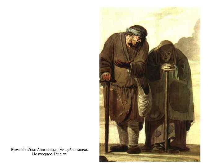 Ерменёв Иван Алексеевич. Нищий и нищая. Не позднее 1775 -го.