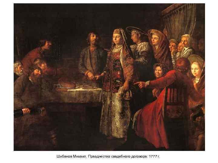 Шибанов Михаил. Празднество свадебного договора. 1777 г.
