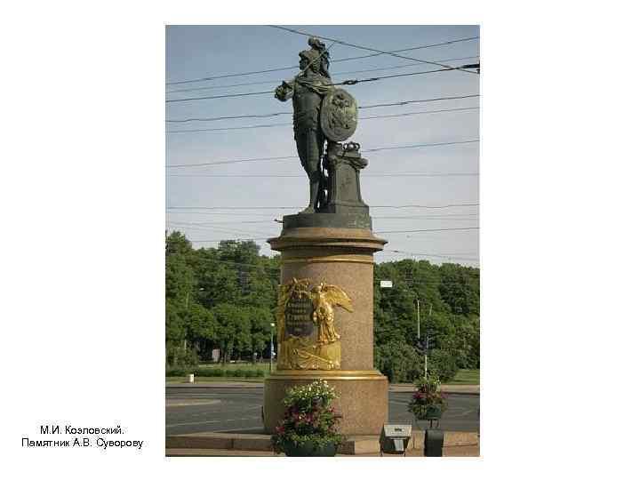 М. И. Козловский. Памятник А. В. Суворову