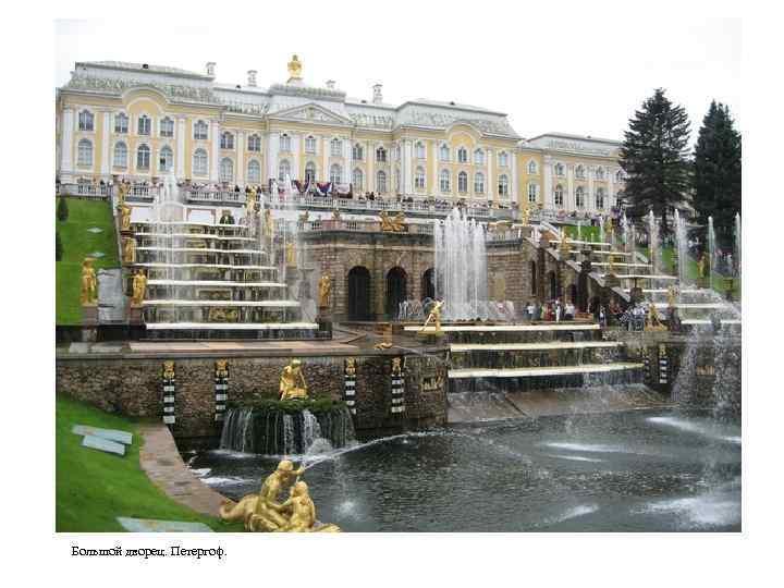 Большой дворец. Петергоф.