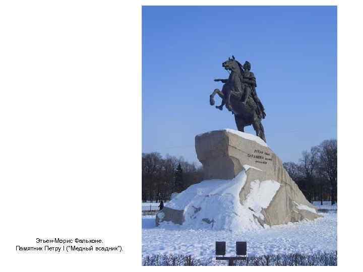 Этьен-Морис Фальконе. Памятник Петру I (