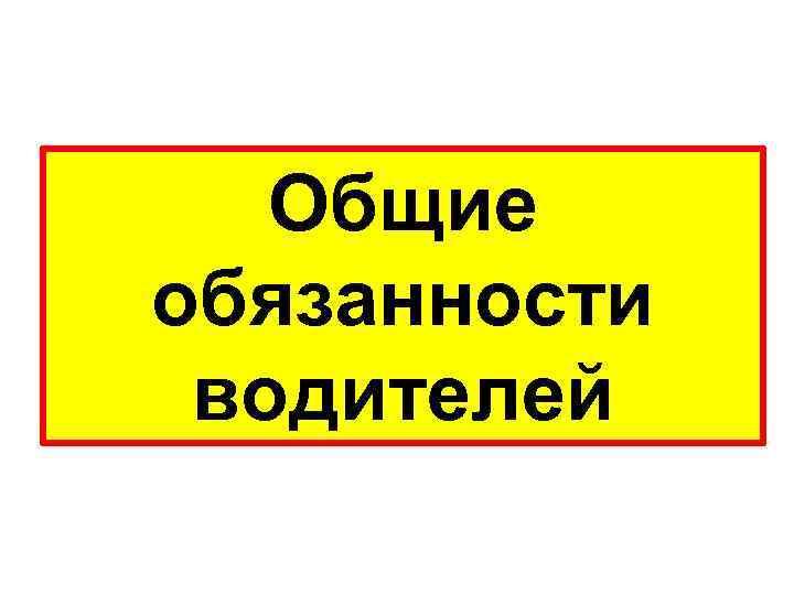 Общие обязанности водителей