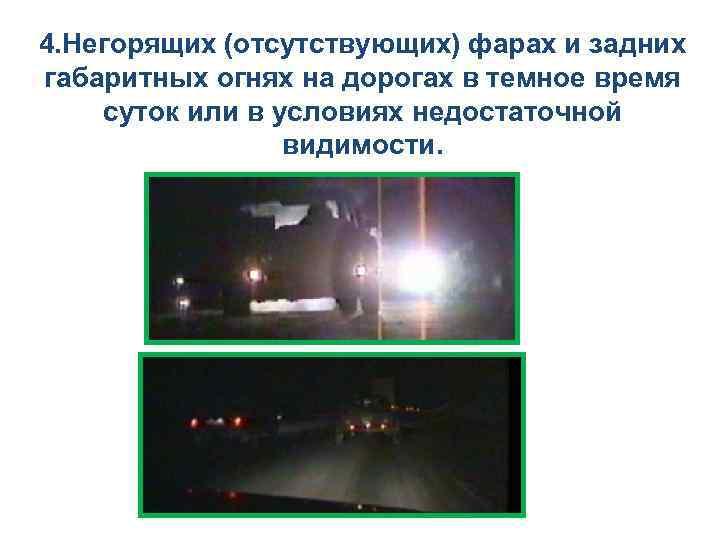 4. Негорящих (отсутствующих) фарах и задних габаритных огнях на дорогах в темное время суток