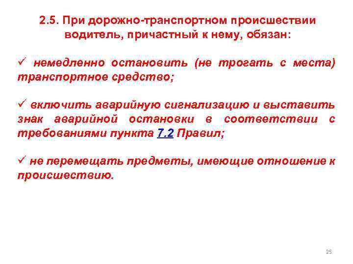 2. 5. При дорожно-транспортном происшествии водитель, причастный к нему, обязан: ü немедленно остановить (не