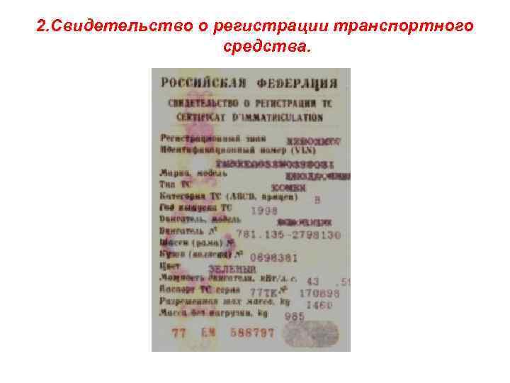 2. Свидетельство о регистрации транспортного средства.
