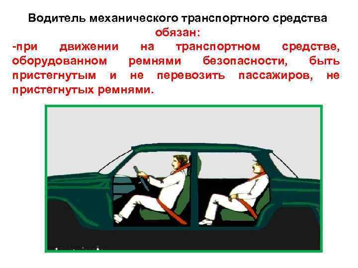 Водитель механического транспортного средства обязан: -при движении на транспортном средстве, оборудованном ремнями безопасности, быть