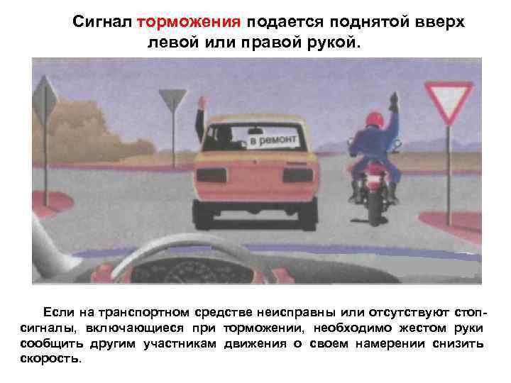 брызговики защитную сигналы водителя подаваемые рукой картинки отличие многих