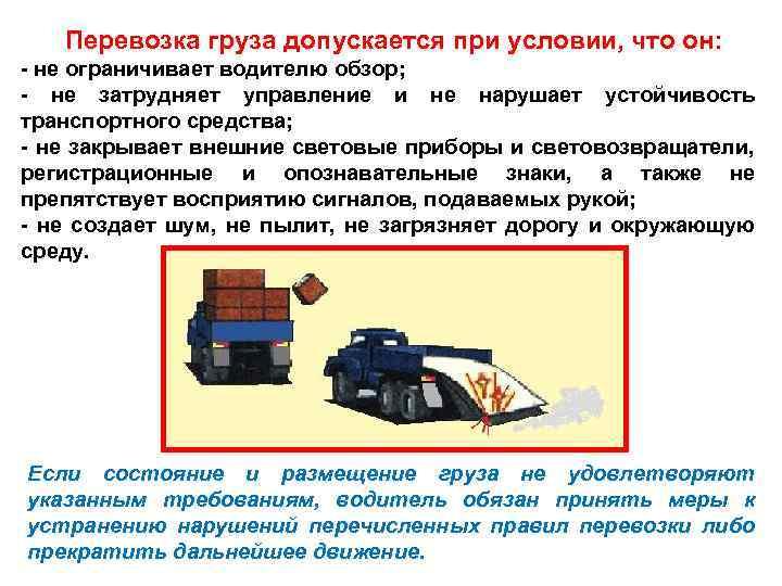 Легковыми машинами разрешена такая транспортировка в том случае, если вещи, товары не превышают следующие параметры: спереди они должны быть белого цвета, сзади красного, сбоку оранжевого.