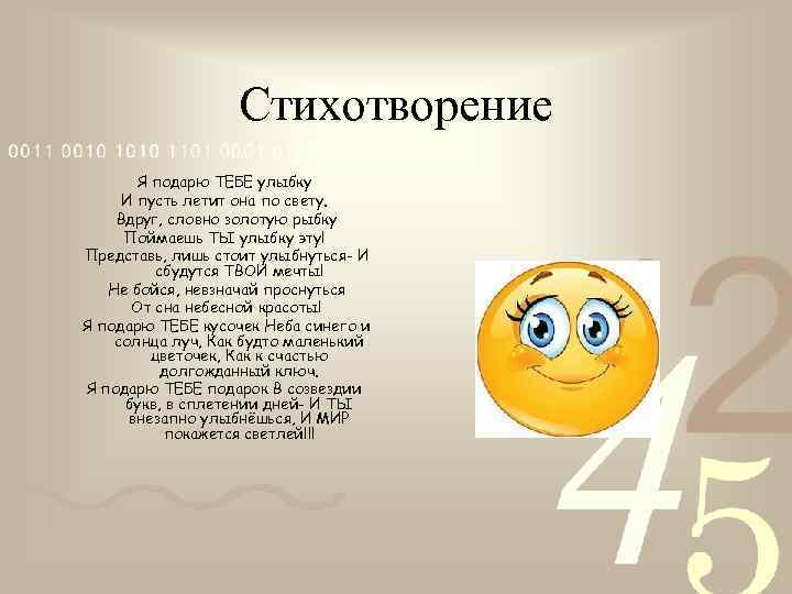 тех, стихи картинки смайлики сша выиграла золотые