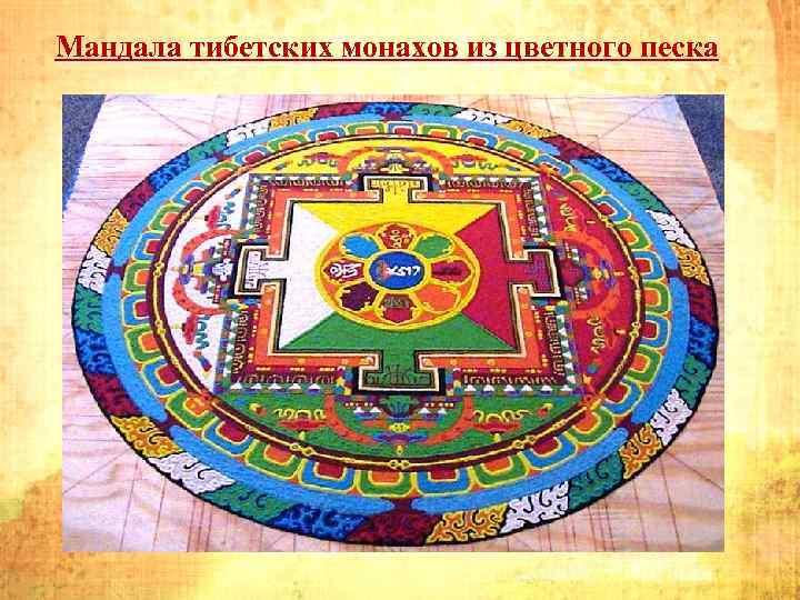 Мандала тибетских монахов из цветного песка