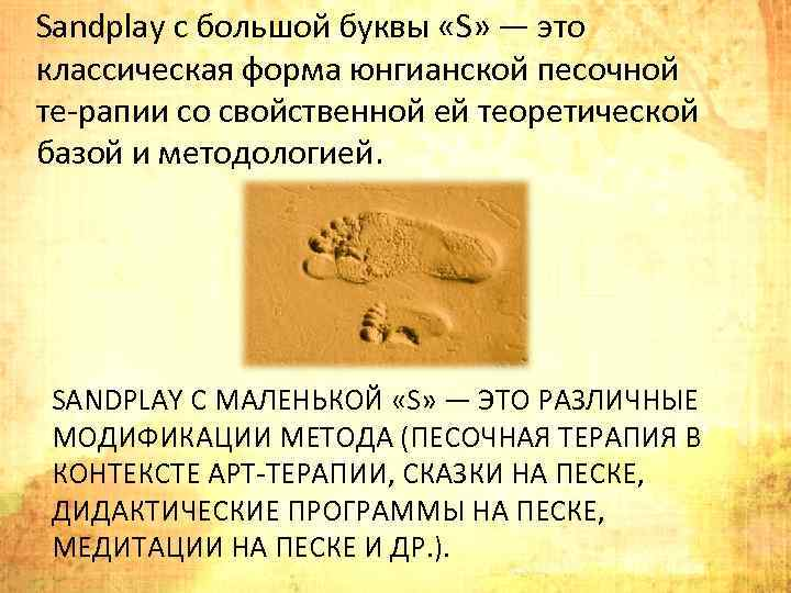 Sandplay с большой буквы «S» — это классическая форма юнгианской песочной те рапии со