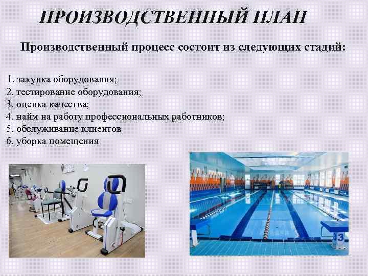 ПРОИЗВОДСТВЕННЫЙ ПЛАН Производственный процесс состоит из следующих стадий: 1. закупка оборудования; 2. тестирование оборудования;