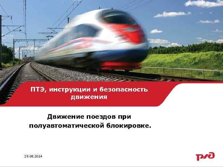 ПТЭ, инструкции и безопасность движения Движение поездов при полуавтоматической блокировке. 29. 08. 2014 1