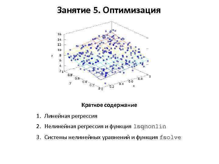 Занятие 5. Оптимизация Краткое содержание 1. Линейная регрессия 2. Нелинейная регрессия и функция lsqnonlin