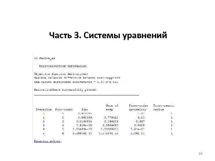 Часть 3. Системы уравнений 16