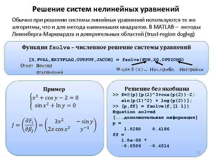 Решение систем нелинейных уравнений Обычно при решении системы линейных уравнений используются те же алгоритмы,