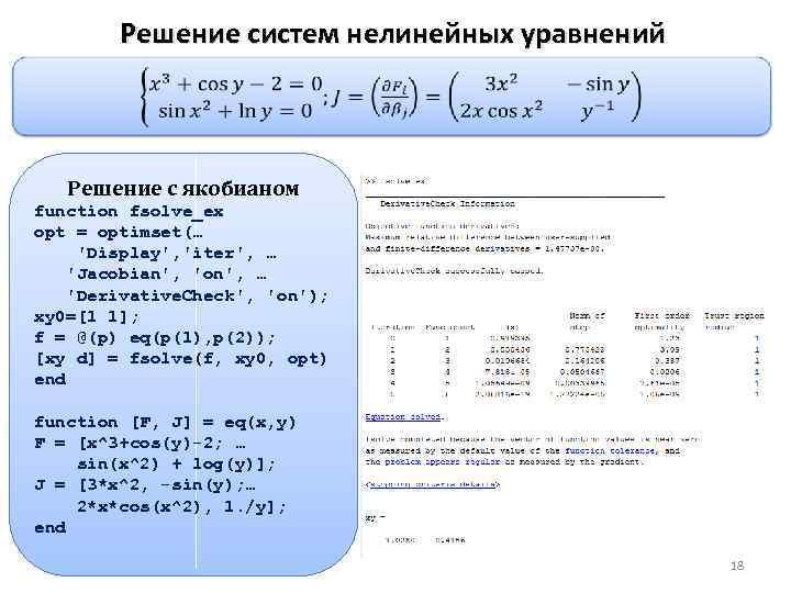 Решение систем нелинейных уравнений Решение c якобианом function fsolve_ex opt = optimset(… 'Display', 'iter',