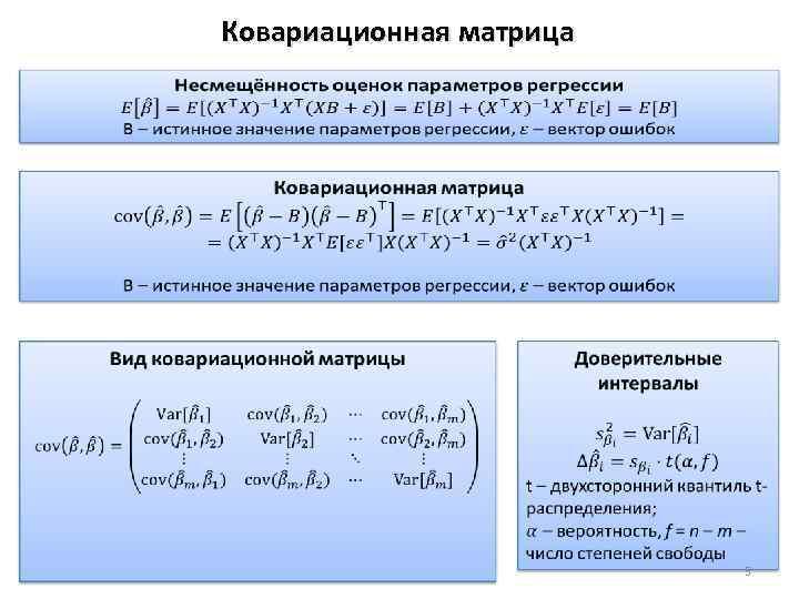 Ковариационная матрица 5