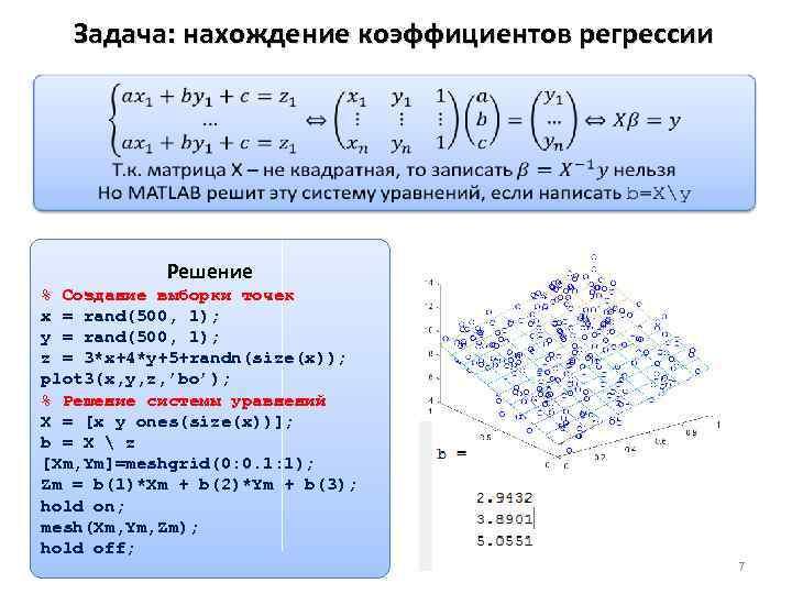 Задача: нахождение коэффициентов регрессии Решение % Создание выборки точек x = rand(500, 1); y