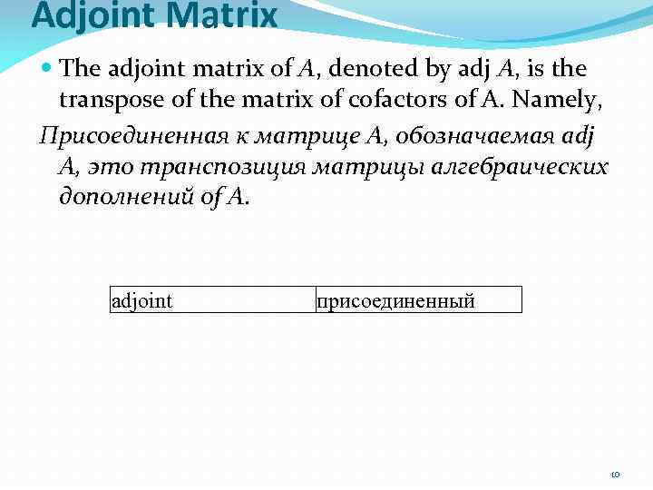 Adjoint Matrix The adjoint matrix of A, denoted by adj A, is the transpose