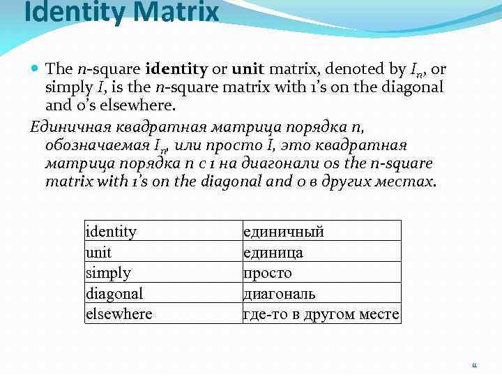 Identity Matrix The n-square identity or unit matrix, denoted by In, or simply I,