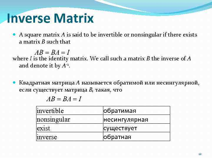 Inverse Matrix A square matrix A is said to be invertible or nonsingular if