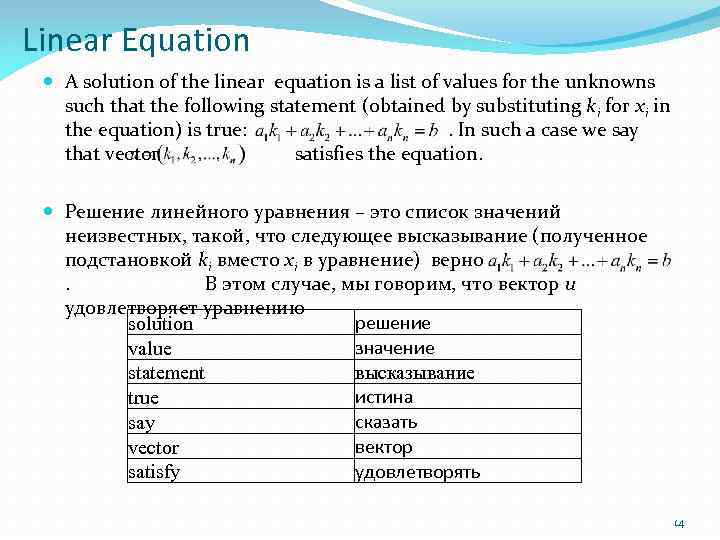 Linear Equation A solution of the linear equation is a list of values for