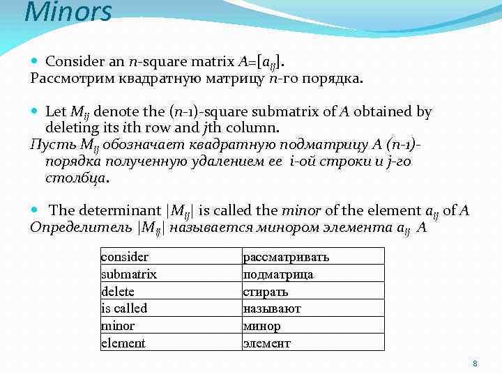 Minors Consider an n-square matrix A=[aij]. Рассмотрим квадратную матрицу n-го порядка. Let Mij denote
