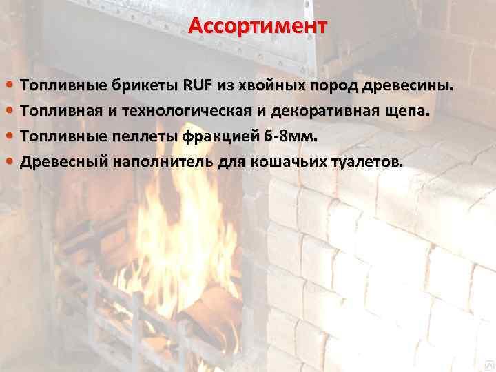 Ассортимент Топливные брикеты RUF из хвойных пород древесины. Топливная и технологическая и декоративная щепа.