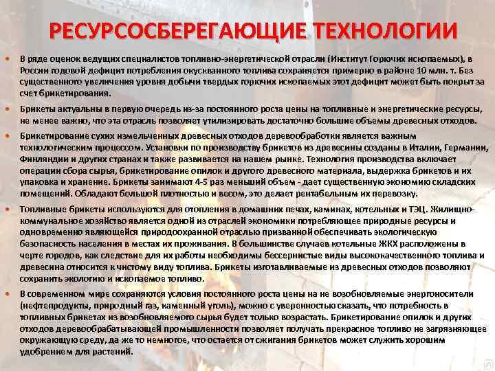 РЕСУРСОСБЕРЕГАЮЩИЕ ТЕХНОЛОГИИ В ряде оценок ведущих специалистов топливно-энергетической отрасли (Институт Горючих ископаемых), в России