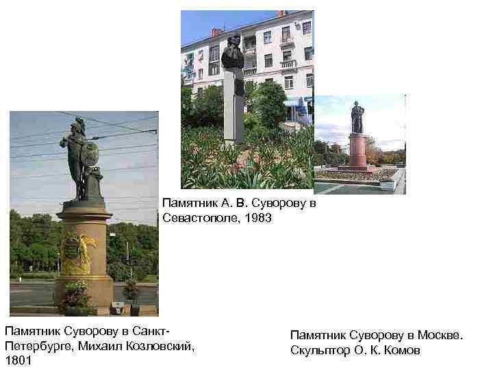Памятник А. В. Суворову в Севастополе, 1983 Памятник Суворову в Санкт. Петербурге, Михаил Козловский,