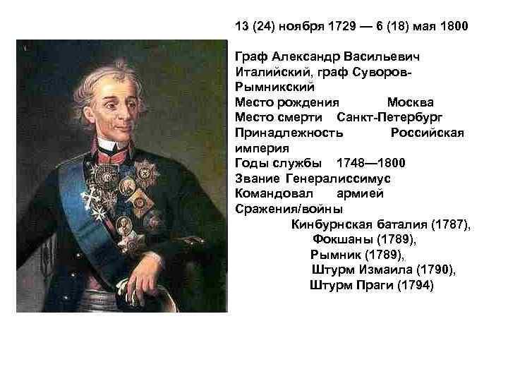13 (24) ноября 1729 — 6 (18) мая 1800 Граф Александр Васильевич Италийский, граф