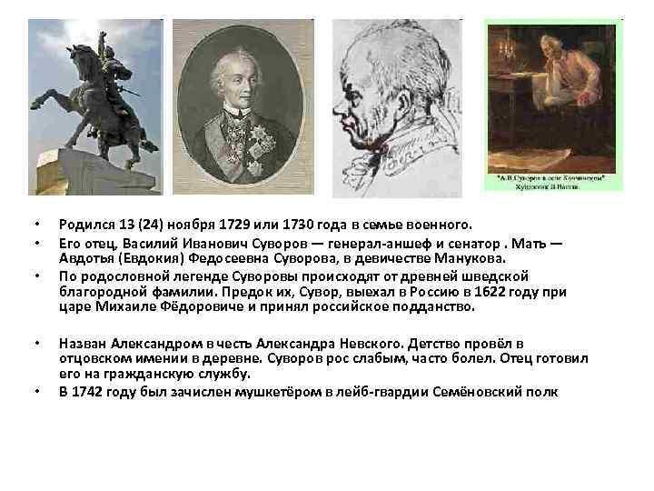 • • • Родился 13 (24) ноября 1729 или 1730 года в семье