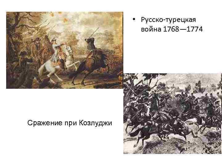 • Русско-турецкая война 1768— 1774 Сражение при Козлуджи