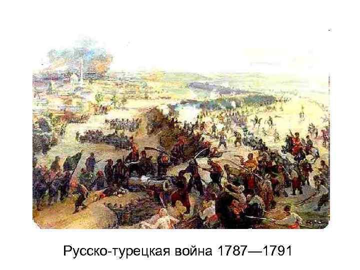 Русско-турецкая война 1787— 1791